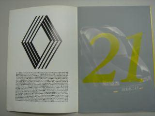 ルノー21のカタログ
