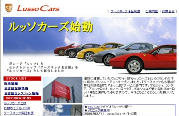 LussoCars
